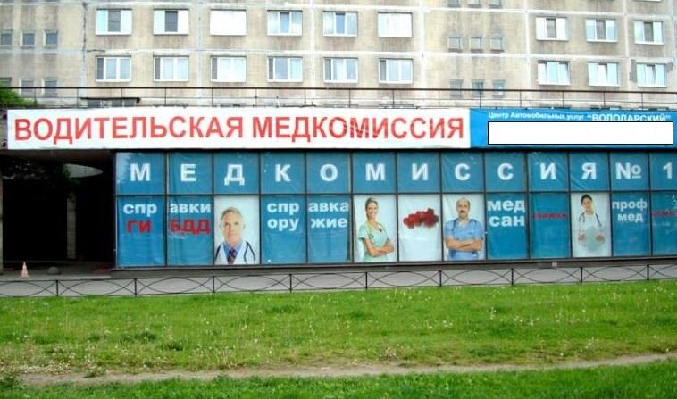 Получение водительской медицинской справки Москва Куркино