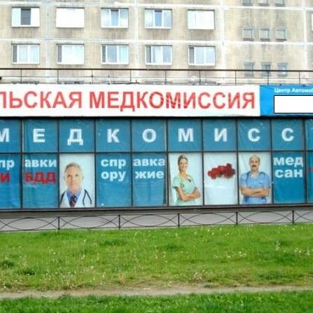 Справки для замены водительского удостоверения в Москве Аэропорт